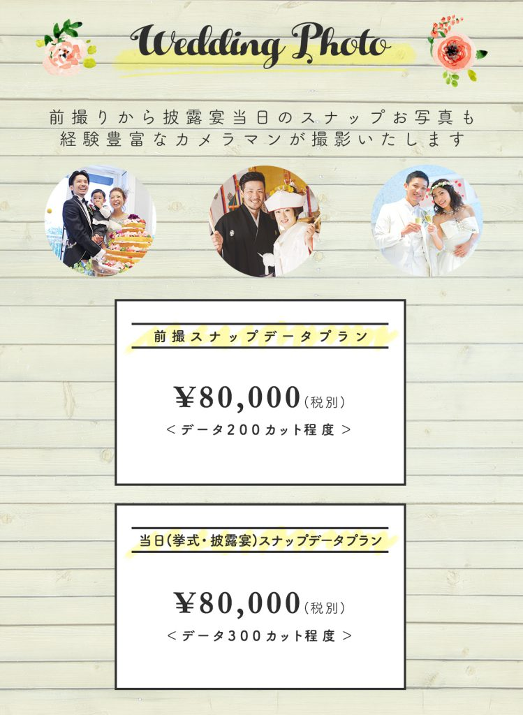price_weddingzzz